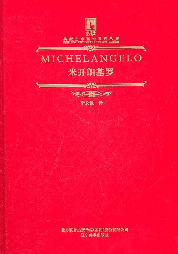 米开朗基罗 (苏)阿尔塔耶夫,李长敏 辽宁美术出版社 978753144589