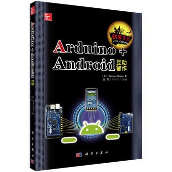 Arduino+Android互动智作 Simon Monk,唐乐 科学出版社 9787030353764