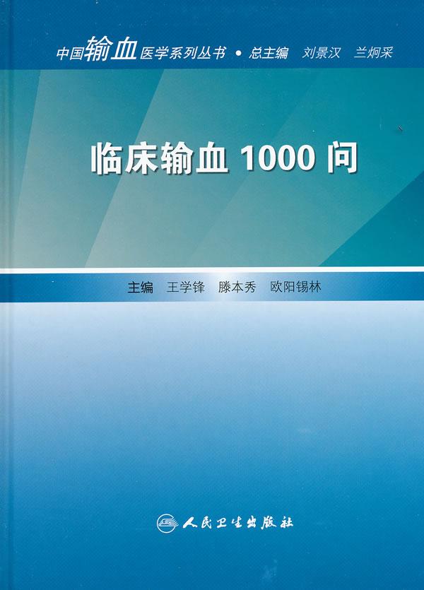 临床输血1000问 王学锋 人民卫生出版社 9787117145190