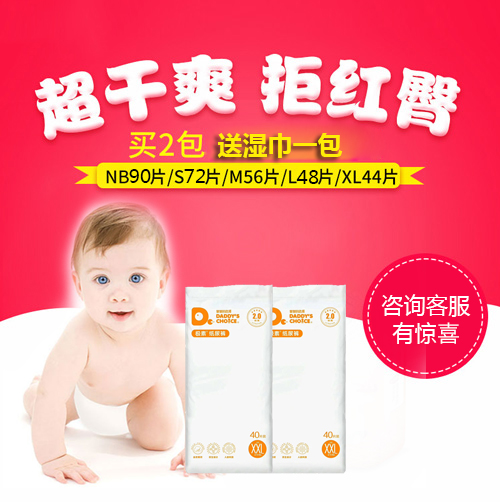 Dads choice: Jisu 2.0 baby diapers / Lala pants are ultra-thin and super breathable. They can be delivered smoothly