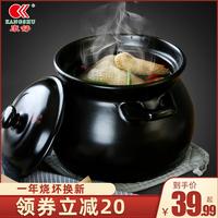 康舒砂锅大容量陶瓷煲汤煲 明火家用耐热沙锅 炖煲粥煲汤土锅瓷煲