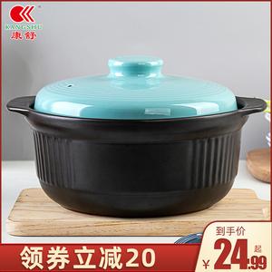 康舒日式彩蓋砂鍋明火煤氣直燒湯鍋大容量燉鍋陶瓷煲家用煮粥湯煲