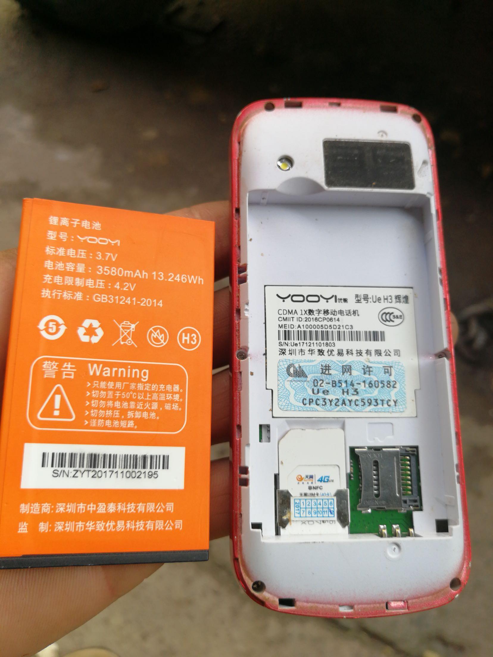 YOOYI 优易 Ue H3 辉煌手机电池 yooyi UeH3 电板 3580mAh