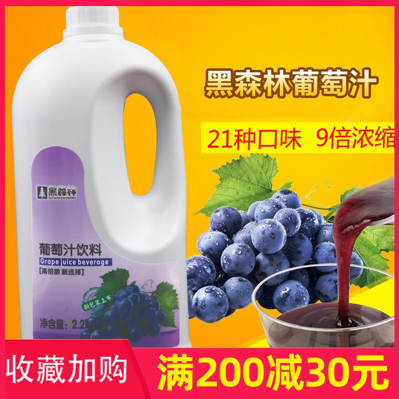 鲜活果汁黑森林高倍葡萄汁1 9原料