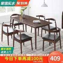 家逸餐桌家用小户型简约现代实木餐桌椅组合北欧轻奢长方形饭桌子