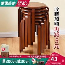 家逸实木圆凳子家用木板凳简约小凳子矮凳客厅圆凳餐桌凳可叠放