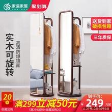 家逸实木穿衣镜落地全身镜柜家用挂衣一体卧室镜子旋转立体试衣镜