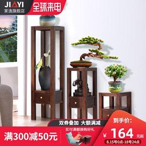 家逸花架实木置物架多层客厅室内胡桃中式花盆架美式高低花几落地