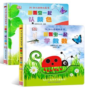 DK幼儿绘本玩具书 跟瓢虫一起学数数认颜色 3-6岁儿童启蒙认知早教书 一二岁两三岁宝宝认颜色卡片 婴幼儿益智的书 幼儿立体玩具书