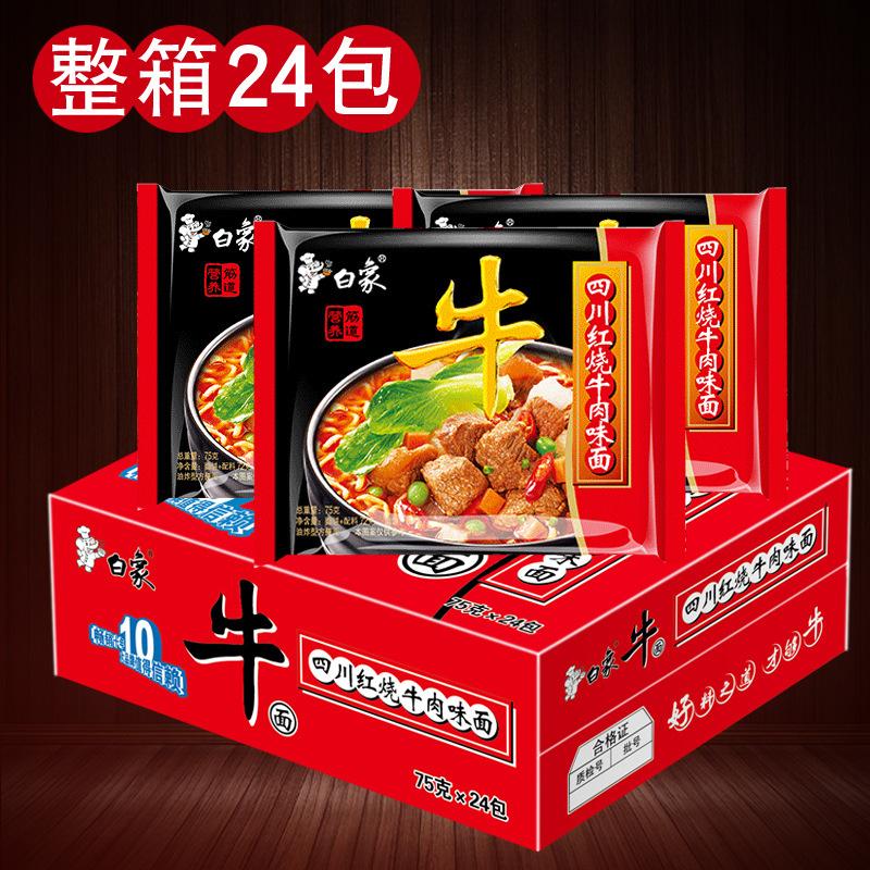 白象四川红烧牛肉面75g*24袋方便面整箱泡面方便食品速食网红