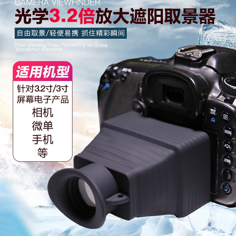 Liyingjia Nikon Sony Canon viewfinder SLR Camera LCD screen 3.2X amplifier viewfinder eyepiece
