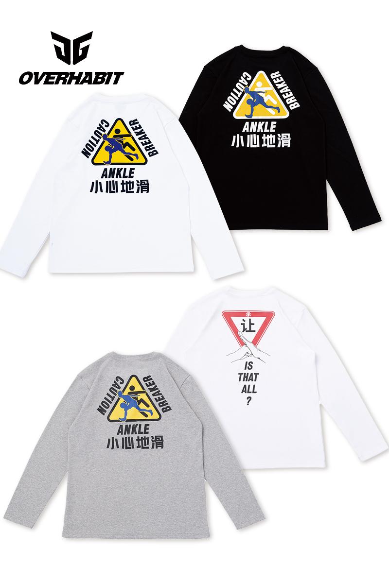 JG军哥纯棉长袖吸汗透气上衣学生训练运动小心地滑篮球文化T恤