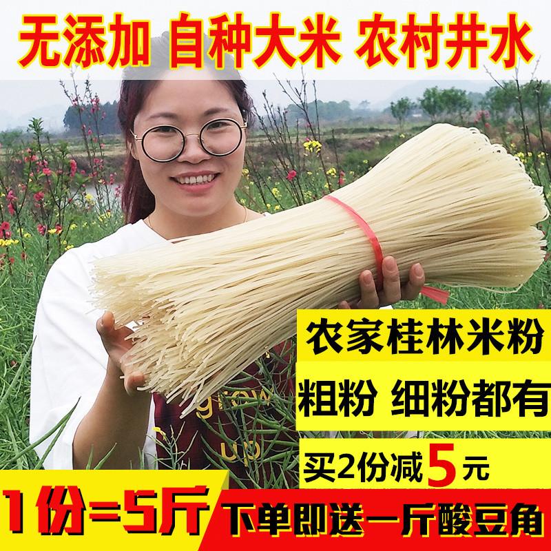 广西特产桂林正宗纯大米无添加干米粉粗条柳州螺蛳粉米线家庭装