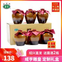6瓶装整箱半甜型礼盒装咸亨雕皇坛装花雕酒糯米酒500ml绍兴黄酒