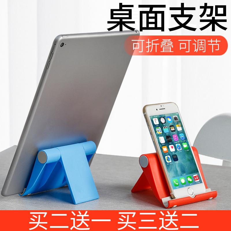 桌面懒人手机支架平板支架多功能通用苹果iPad折叠式便携简易视频