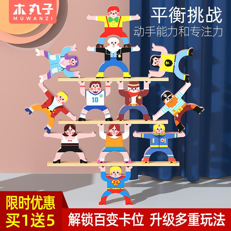 儿童大力士平衡叠叠乐积木人偶叠罗汉叠高益智桌游戏宝宝亲子玩具