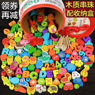 婴幼儿童串珠子穿线绳益智力早教动脑积木玩具2宝宝1一3岁男女孩4