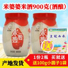 米婆婆孝感米酒900g*2瓶装农家自酿味月子糯米酒甜酒酿醪糟特产