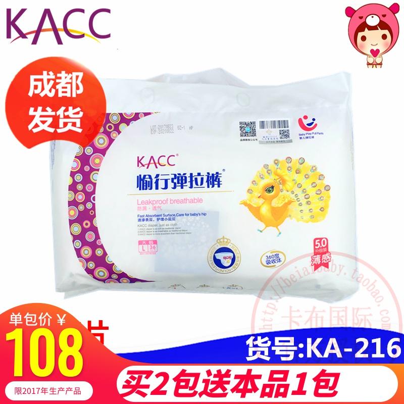 买2送1正品KACC5.0升级版薄感透气愉行拉拉裤L码大号36片弹拉裤