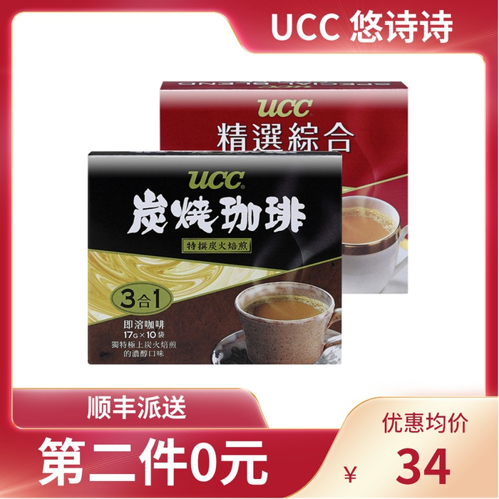 UCC charcoal 3 in 1 instant coffee drink + integrated 3 in 1 instant coffee imported