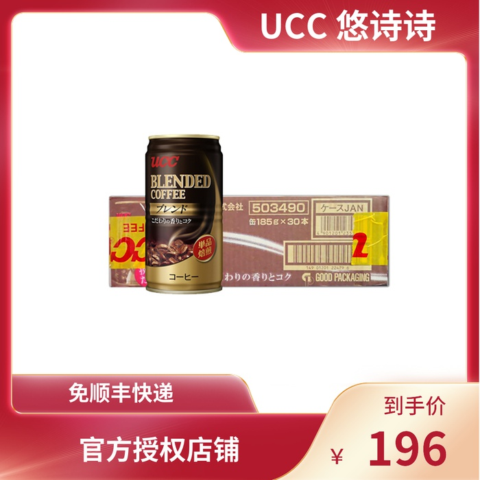 UCC (youshishi) single roasted comprehensive coffee beverage 30 cans / box, imported