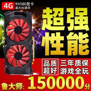 拆机RX580显卡4G独显可选8G吃鸡台式电脑做图独立游戏显卡拼RX590