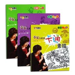 包邮 姜宏儿童创意卡通素描 全套装3册 人物大家庭可爱动物园综合万花筒 少儿素描画入门基础教材 儿童学画画素描教材学画必备资料