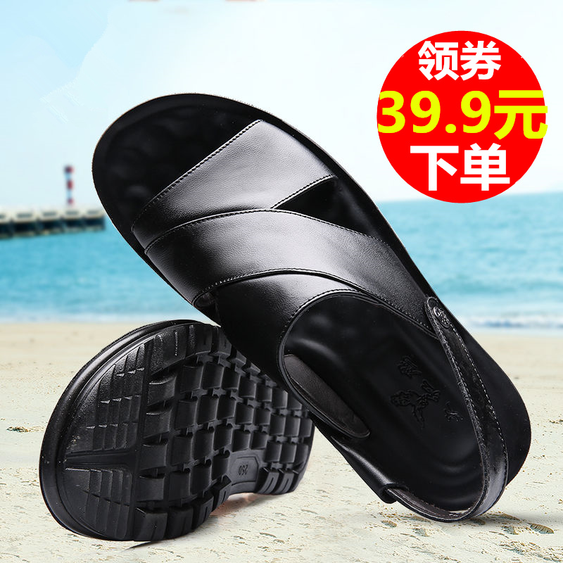 Leather summer sandals men leather Korean beach shoes mens sandals dual purpose mens casual anti slip breathable shoes