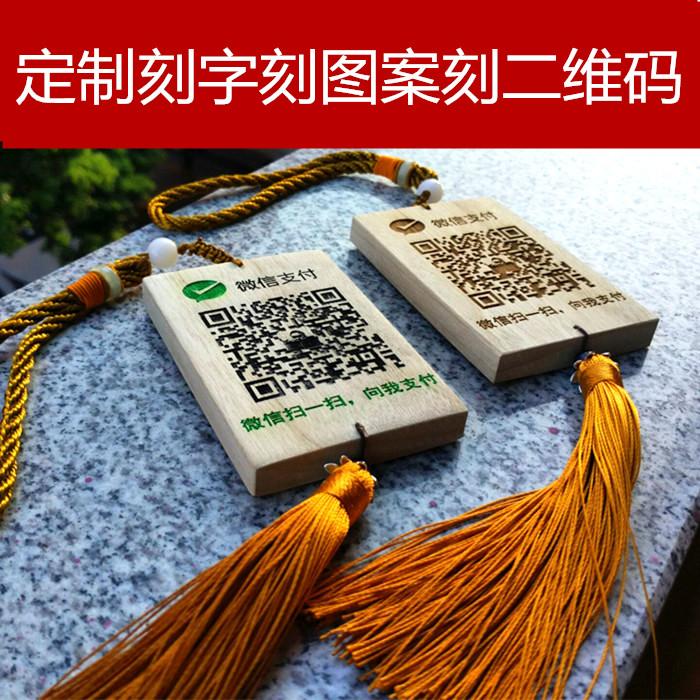 个性二维码宣传木牌刻字挂件配饰木头雕刻车挂定制刻图案名字令牌