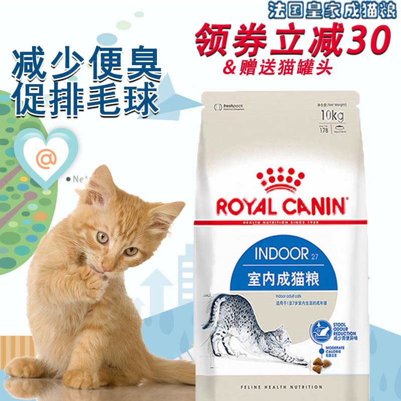皇家猫粮i27室内成猫粮10kg包邮主粮排毛球英短美短营养猫食20斤