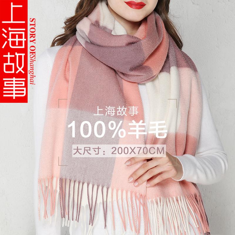 上海故事100%羊毛围巾女秋冬季韩版披肩百搭羊绒加厚保暖超大格子
