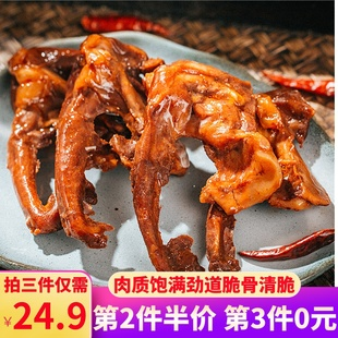 俩口子鸭锁骨118g香辣五香味鸭架真空小包装休闲鸭肉类零食品小吃