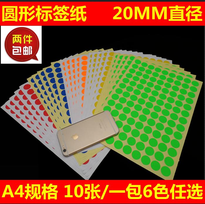 A4彩色圆形不干胶标签贴纸圆点标签纸 20MM直径 口取纸数字号码贴