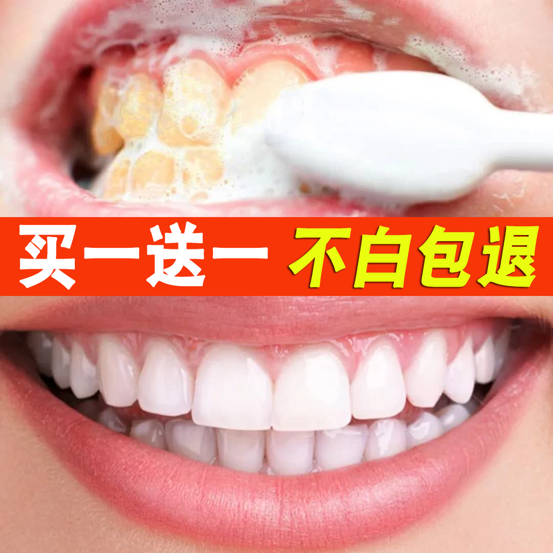 Зуб беление артефакт мыть зуб порошок идти дым рассол зуб грязь желтый зуб скорость эффект узел малый каменный провинция сучжоу борьба зуб паста рот вонючий зуб в наличии чистый