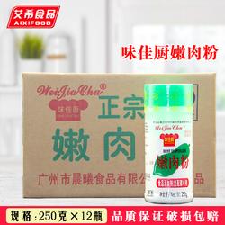 味佳厨嫩肉粉250g*12瓶 复配膨松剂松肉粉嫩晶烧烤腌肉包邮