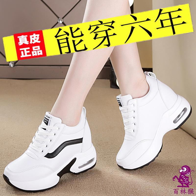 真皮内增高小白鞋女2020秋冬新款运动鞋百搭韩版休闲鞋8cm厚底鞋
