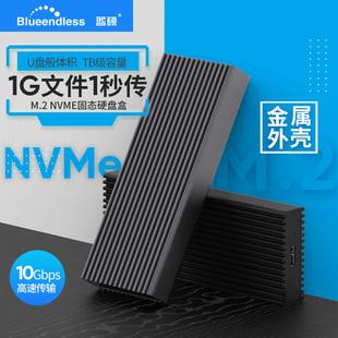 蓝硕M.2/NGFF/NVME固态硬盘盒M2 TypeCUSB3.1/2280/MSATA外置PCIE