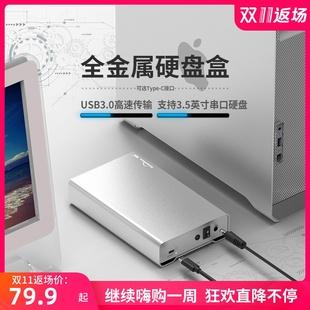 机底座串口外接置 蓝硕3.5英寸移动硬盘盒子TypeC壳USB3.0金属台式