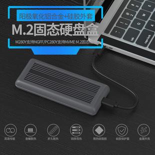 蓝硕M.2硬盘盒固态NVME雷电3/NGFF/TypeC移动USB3.1防震SSD PCIE