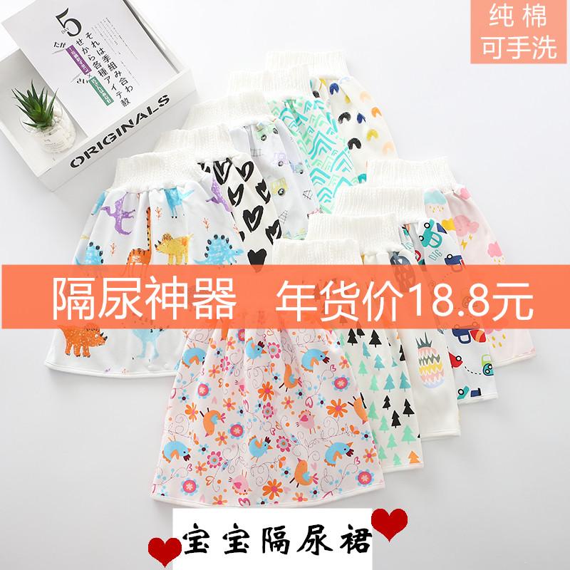 宝宝隔尿裙婴儿防水布尿裤防漏床垫可洗纯棉儿童防尿床神器