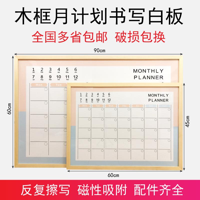 木框白板留言板记事板反覆擦写月计划白板书写板学习计划