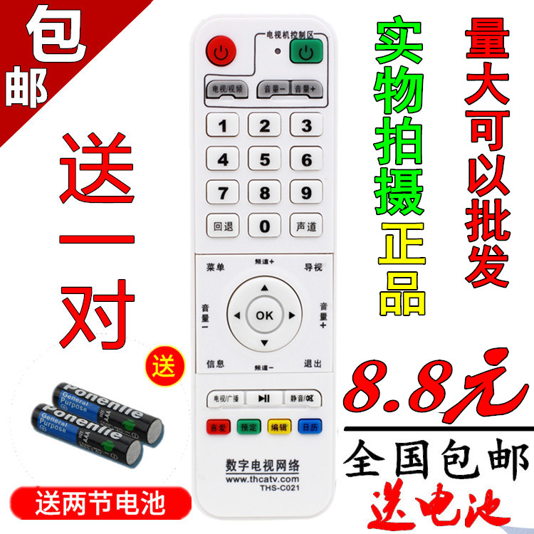 包邮数字有线机顶盒遥控器 湖南 博远 同辉THS-C021 THS-6100
