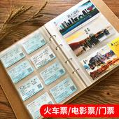 火车票收藏册电影门票飞机票收纳旅行纪念册插页式收集相册本票据