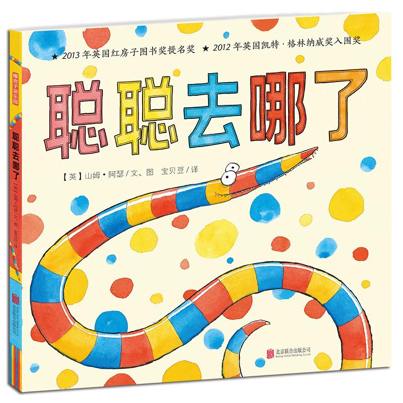 聪聪去哪了 暖房子游乐园系列 精装 荣获2013年英国红房子图书奖提名 培养孩子观察力 视觉分辨力的趣味游戏绘本 禹田 3至6岁