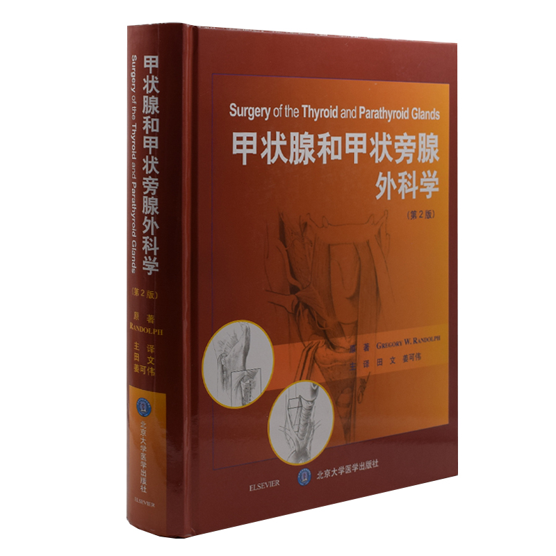 正版现货当日发 甲状腺和甲状旁腺外科学第2版田文 姜可伟主译 北京大学医学出版社