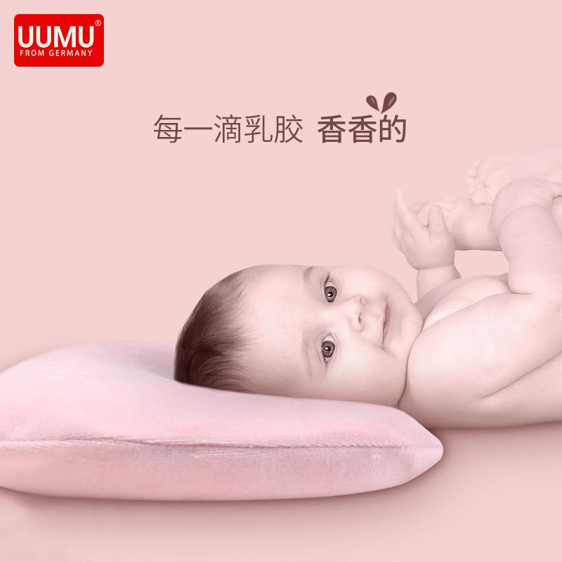 uumu婴儿枕头0-1岁新生儿 泰国婴儿乳胶枕儿童 宝宝枕头四季透气
