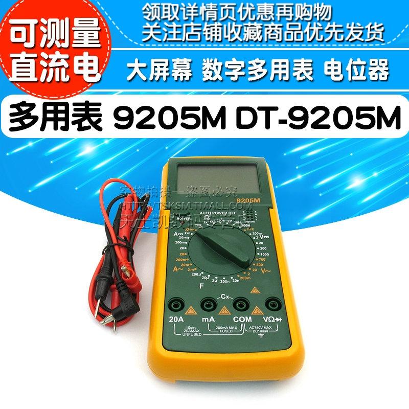 多用表 9205M DT-9205M  大屏幕 数字多用表 电位器