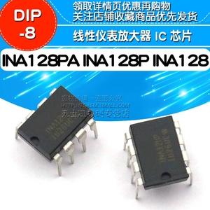 INA128PA INA128P INA128 DIP-8 线性仪表放大器 IC 芯片