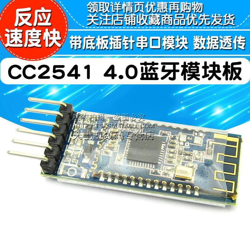 CC2541低功率4.0蓝牙模块板 BLE 串口 带底板插针 无线数据透传