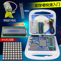 51 single-Chip Machine Development Board Learning Board Experimental Board with DOT-matrix 1602 screen single-chip Machine Development Board Kit